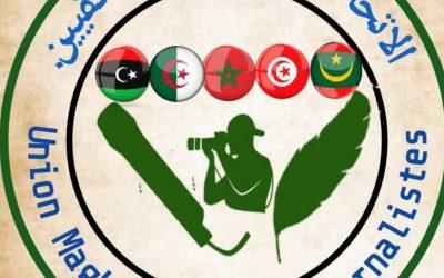 بيان من الاتحاد المغاربي للصحفيين