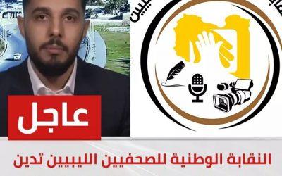 اختطاف صحفي